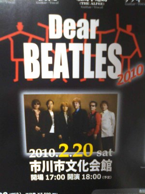 Dear_beatles