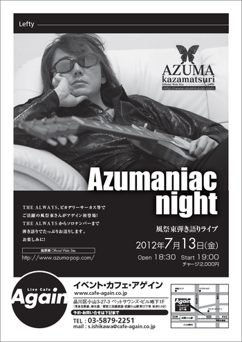 Azumaina