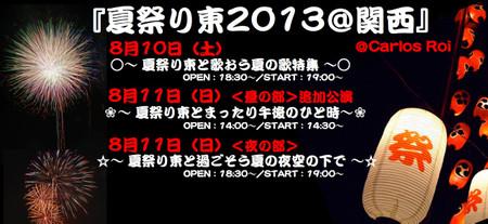 20130801_44240