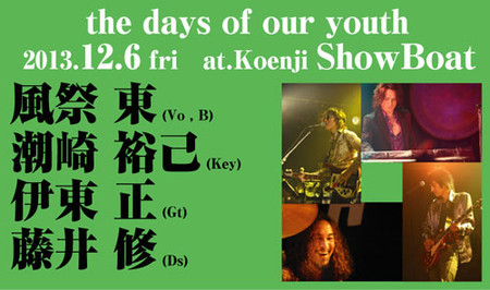 Days_of_our_youth1206