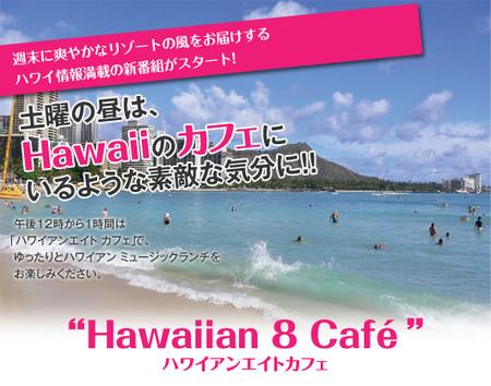 Hawaiiancafe3_01