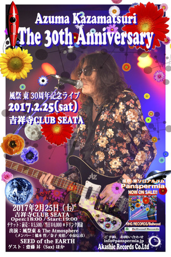 The_30th_anniversary1_1
