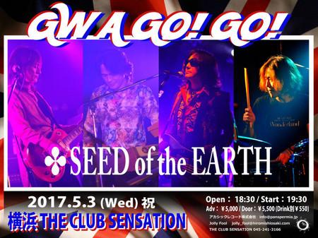 Seed_gw_a_gogo_2