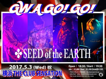 Seed_gw_a_gogo