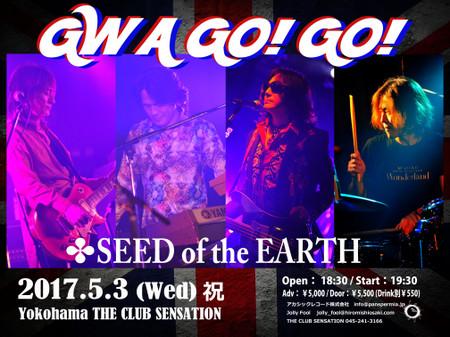 Seed_gw_a_gogo2_4
