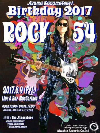 Birthday_20173