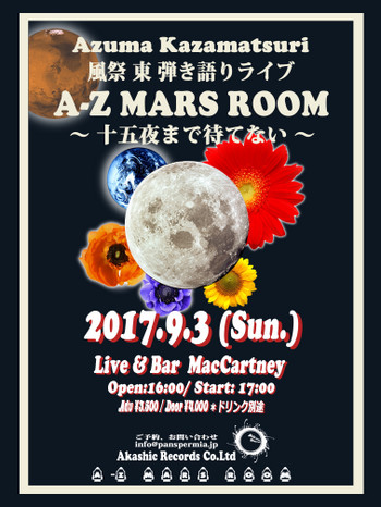 Az_mars_room4