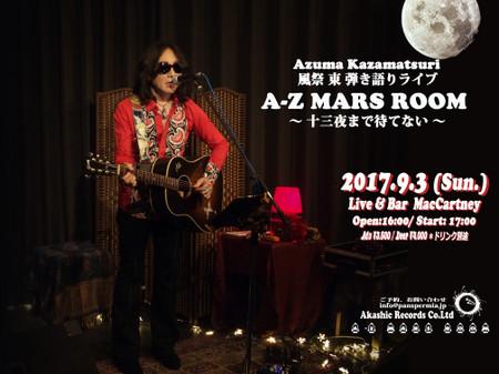 Az_mars_room1_2