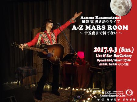 Az_mars_room1_3_2