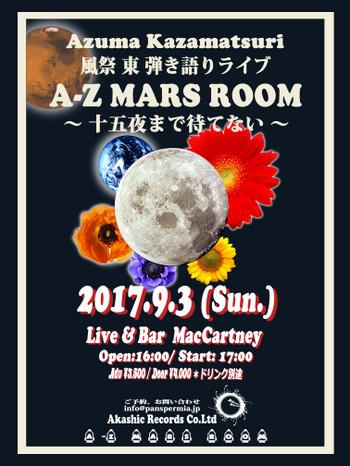 Az_mars_room4_2