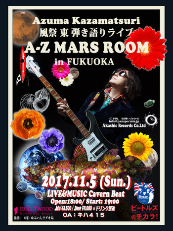 Az_mars_room_in