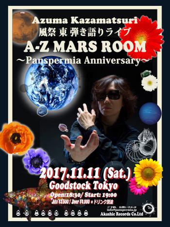 Az_mars_room1711112