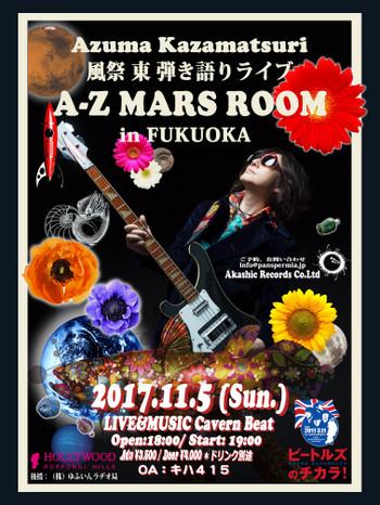 Az_mars_room_in