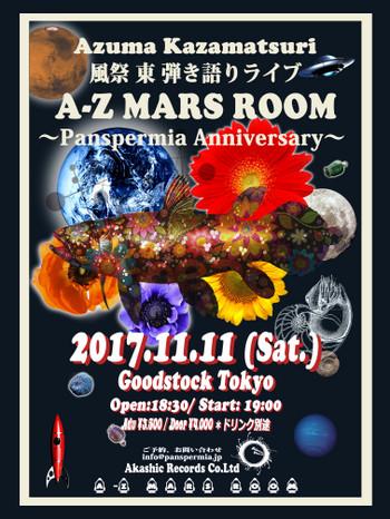 Az_mars_room171111