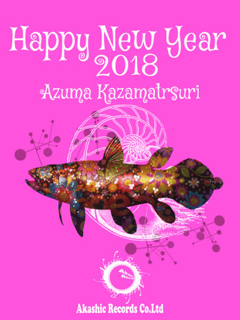 New_year_2018az2_3