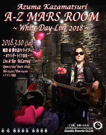 Az_mars_room1803102