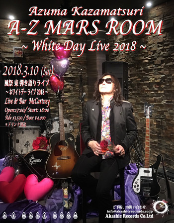 Az_mars_room1803102_1