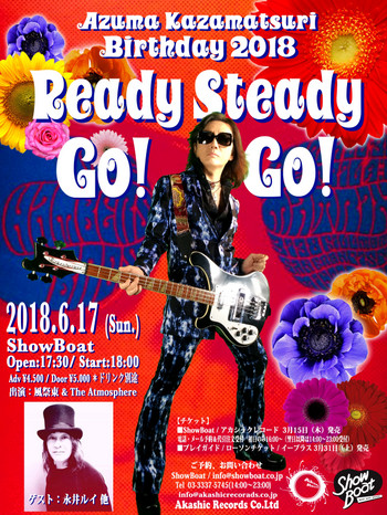 Ready_steady_go_go1