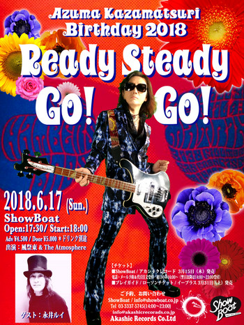 Ready_steady_go_go1_2