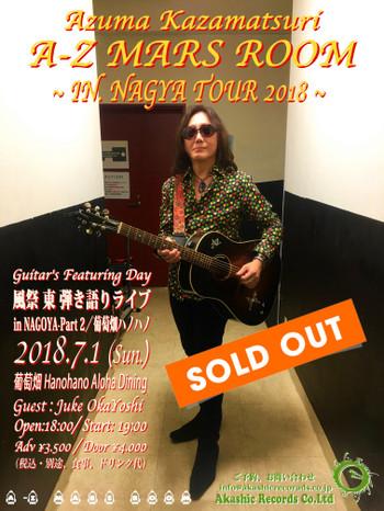 Nagoyapart_2