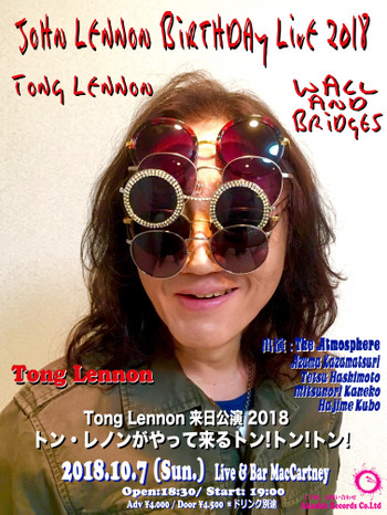 Tong_lennon_birthday_20182