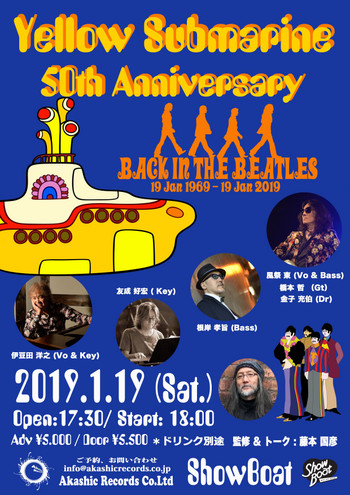 Yellow_submarine_50th2