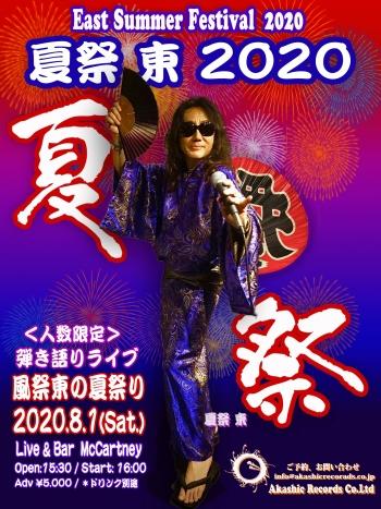 202081_20200731232301