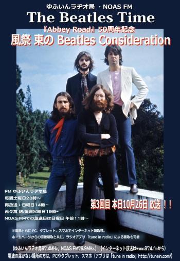 Beatles-consideration3