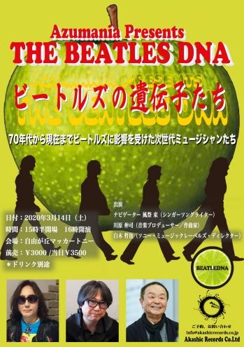 Beatles-dna1_20200303173101