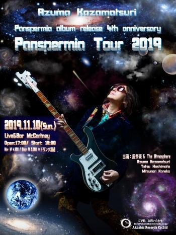 Panspermia-191110_20191112213601